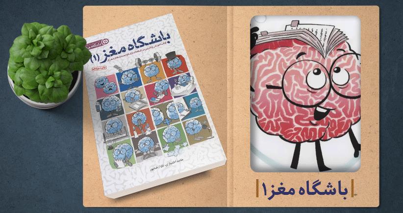 معرفی کتاب: باشگاه مغز (۱)