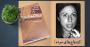 معرفی کتاب: ازدواجهای مرده