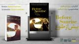 فیلمنامه اورجینال: پیش از طلوع