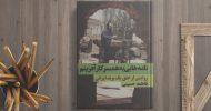 نامههایی به همسر کارآفرینم/ روایتی از خلق یک برند ایرانی