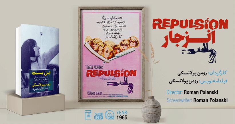 فیلمنامه اورجینال: انزجار Repulsion