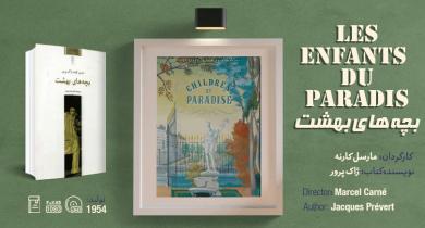 فیلمنامهی اورجینال: بچههای بهشت Les Enfants du Paradis (1945)