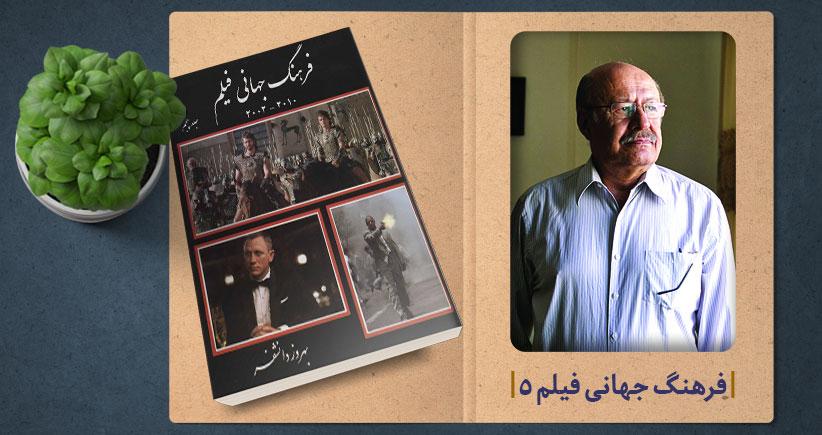 معرفی کتاب: فرهنگ جهانی فیلم (۲۰۱۰-۲۰۰۲) جلد پنجم