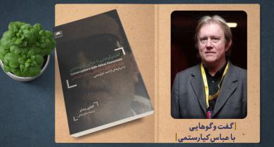 معرفی کتاب: گفتوگوهایی با عباس کیارستمی