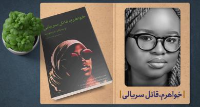 معرفی کتاب: «خواهرم، قاتل سریالی»