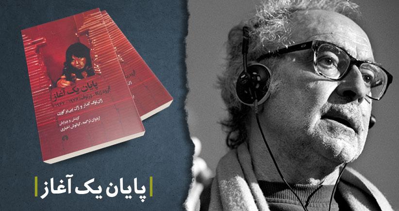 معرفی کتاب: پایان یک آغاز (گروه ژیگا ورتوف ۱۹۷۶-۱۹۶۷)
