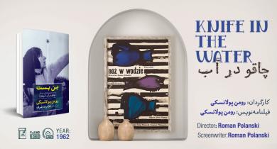 فیلمنامه اورجینال: چاقو در آب