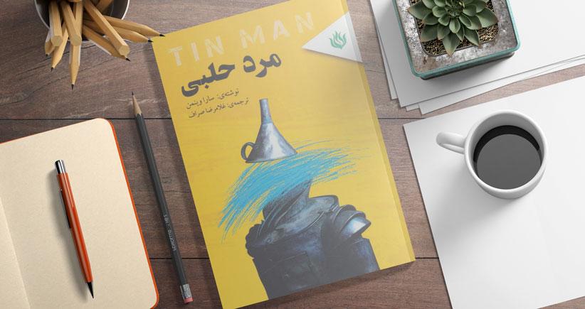 مرد حلبی/ از دوستی، عشق و چیزهای دیگر