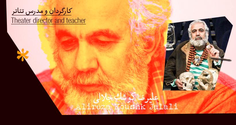 بیوگرافی: علیرضا کوشک جلالی