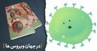 معرفی کتاب: در جهان ویروسها
