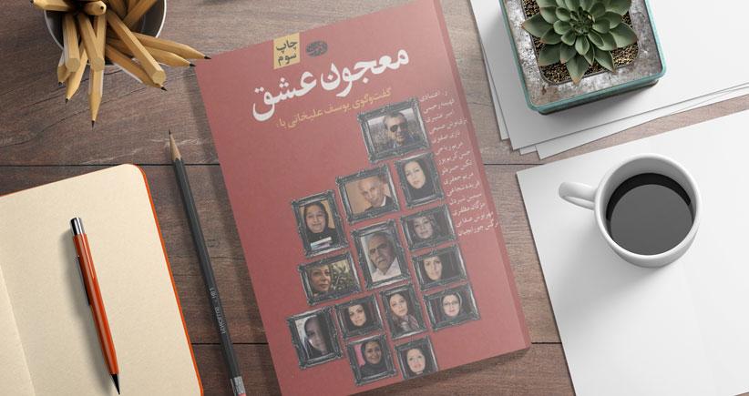 معجون عشق/ گفتوگوی یوسف علیخانی با نویسندگان گوناگون