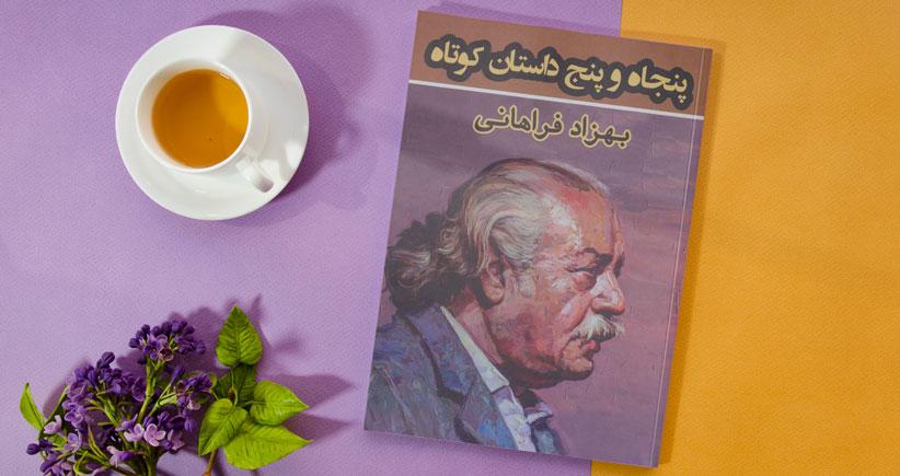 پنجاهوپنج داستان کوتاه؛ بهزاد فراهانی از تئاتر تا ادبیات