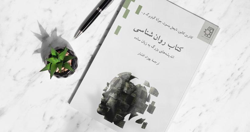 کتاب روانشناسی/ اندیشههای بزرگ به زبان ساده