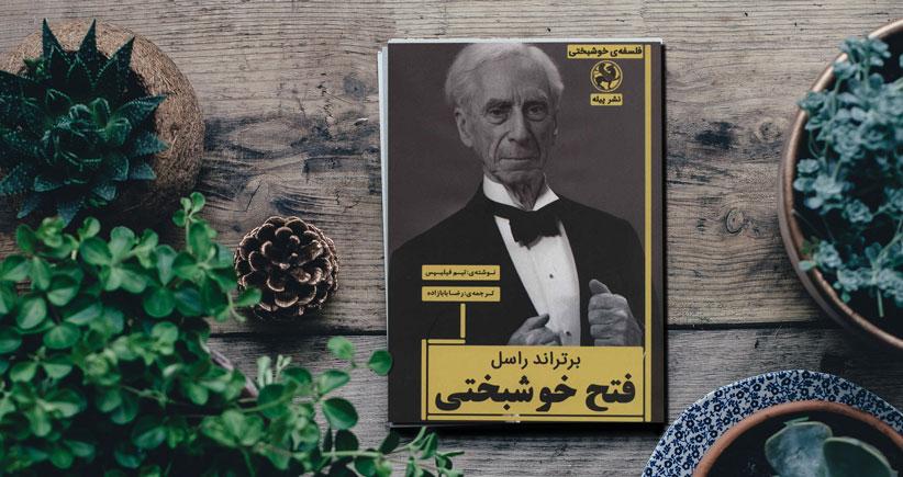فتح خوشبختی/ کتاب محبوب برتراند راسل در زبان فارسی