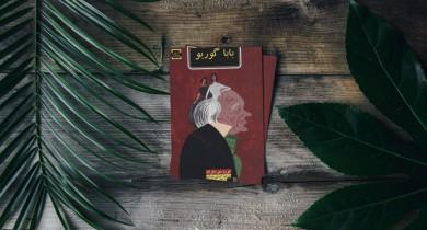 باباگوریو با ترجمهای جدید در زبان فارسی