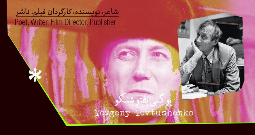 بیوگرافی: یوگنی یفتوشنکو