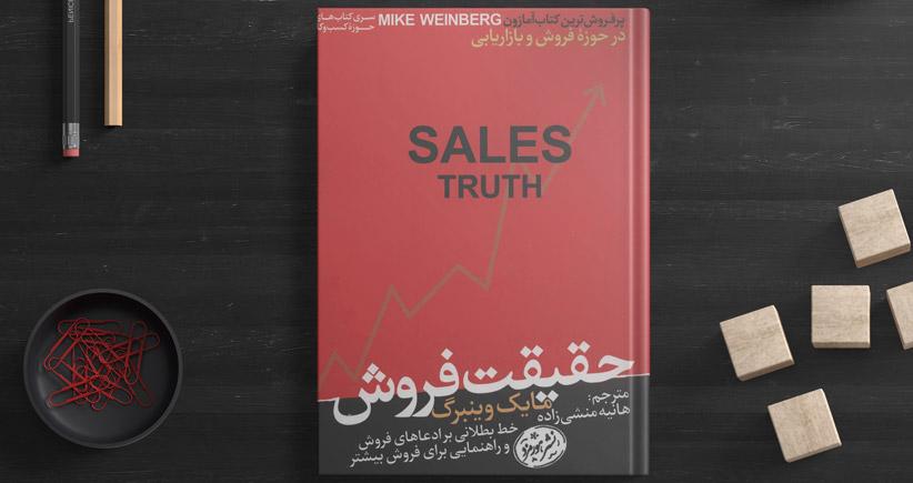 حقیقت فروش/ یک راهنما برای فروش بیشتر