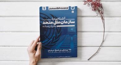 آشنایی با سازمان ملل متحد به زبان ساده/ تاریخچه، اهداف، ارکان