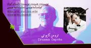 بیوگرافی: ترومن کاپوتی