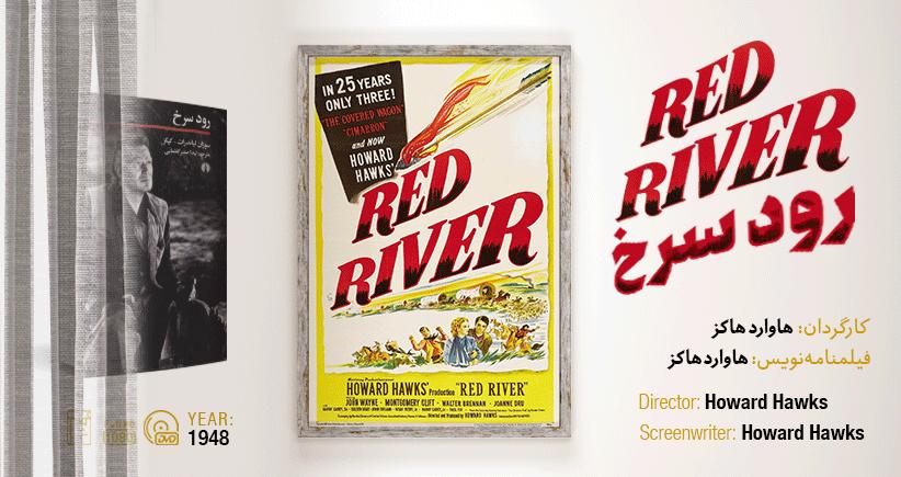 فیلمنامهی اصلی: رود سرخ