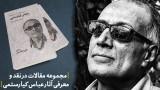 معرفی کتاب: مجموعه مقالات در نقد و معرفی آثار عباس کیارستمی