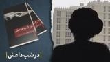 معرفی کتاب: در شب داعش