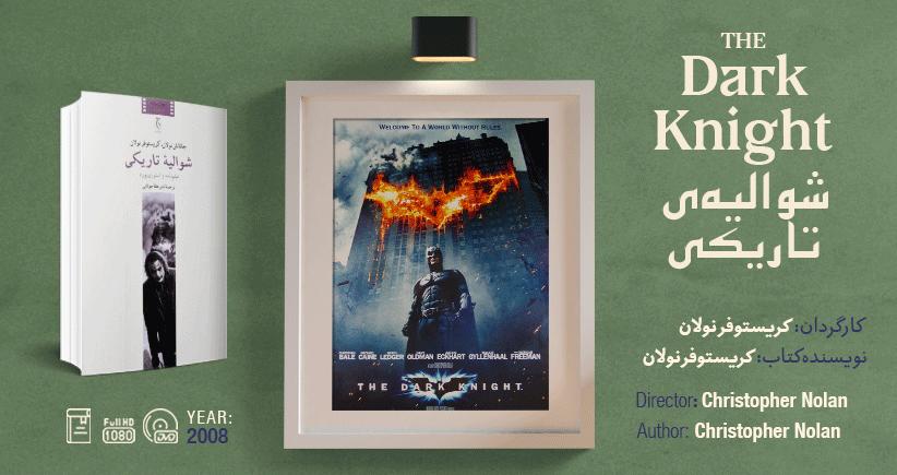 سینما-اقتباس: شوالیهی تاریکی