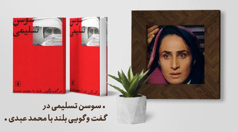 معرفی کتاب: سوسن تسلیمی در گفتوگویی بلند با محمد عبدی