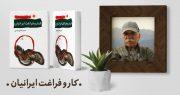 معرفی کتاب: کار و فراغت ایرانیان