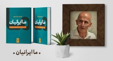 معرفی کتاب: ما ایرانیان