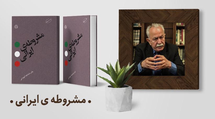 معرفی کتاب: مشروطهی ایرانی