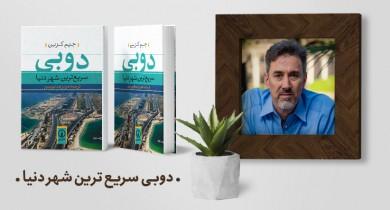 معرفی کتاب: دوبی، سریعترین شهر دنیا