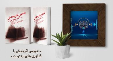 معرفی کتاب: تدریس اثربخش با فناوریهای اینترنت