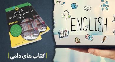 معرفی کتاب: طرح درس آموزش زبان انگلیسی (TEFL)