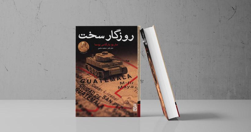 روزگار سخت/ ضیافت ادبی یوسا