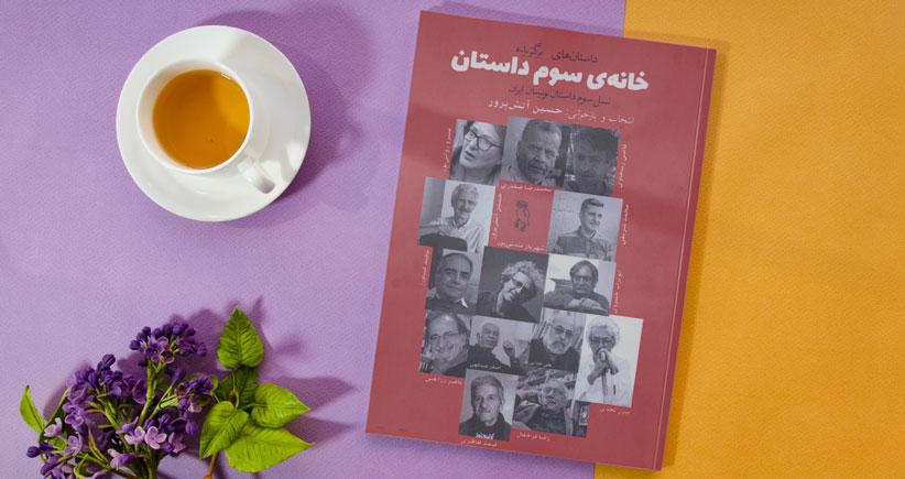 خانهی سوم داستان/ داستانهای برگزیدهی نسل سوم داستاننویسان ایران