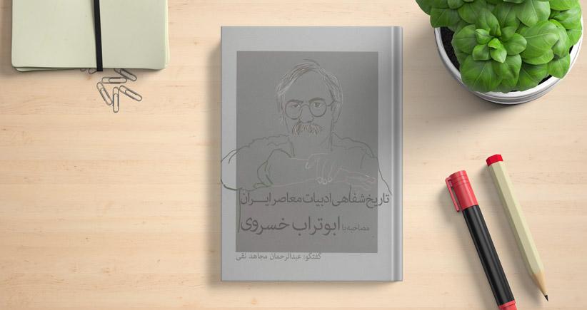 تاریخ شفاهی ادبیات معاصر ایران؛ مصاحبه با ابوتراب خسروی