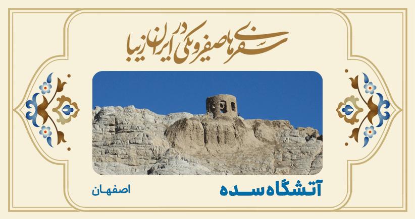سفرهای صفر و یکی در ایران زیبا؛ آتشگاه سِدِه (اصفهان)