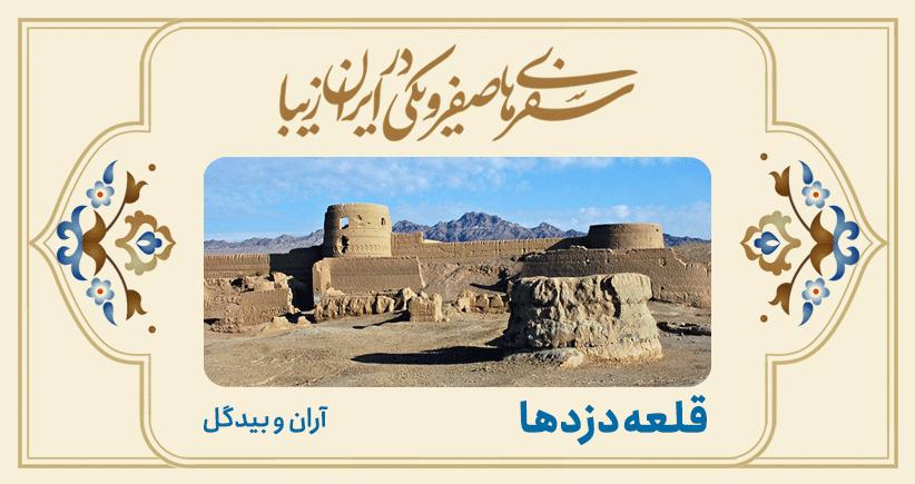سفرهای صفر و یکی در ایران زیبا؛ قلعه دزدها