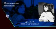 بیوگرافی: غاده السمان