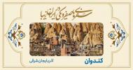 سفرهای صفر و یکی در ایران زیبا: روستای کندوان