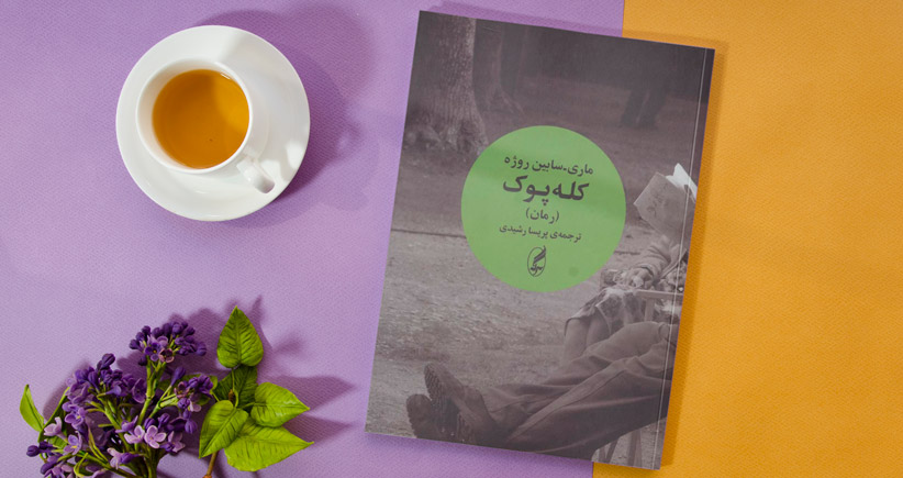 کلهپوک/ رمان خواندنی ماری سابین روژه در زبان فارسی