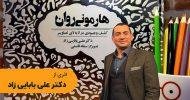 خبر فوری: در مراسم دو سالانه نشان شیرازه جوایز اصلی بخش بزرگسال به کتاب هارمونی روان از نشر ذهن آویز رسید