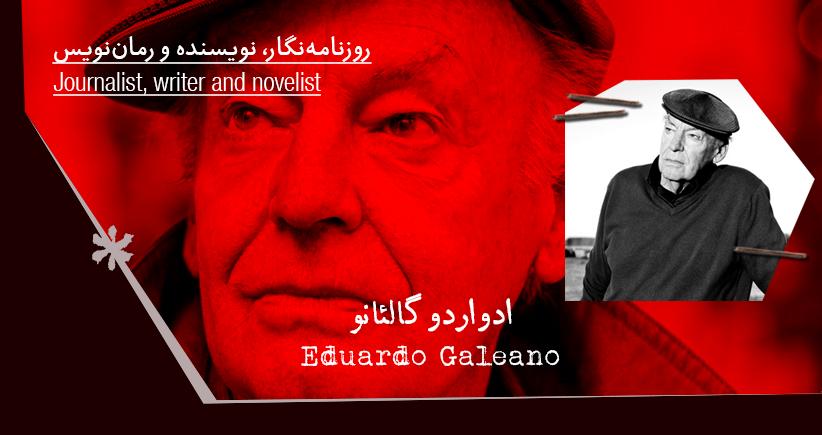 بیوگرافی: ادواردو گالئانو