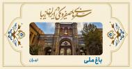 سفرهای صفر و یکی در ایران زیبا؛ میدان مشق (باغ ملی)