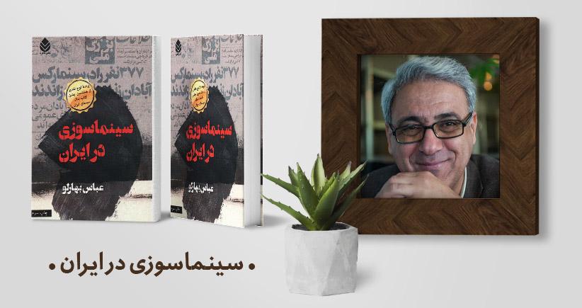 معرفی کتاب: سینماسوزی در ایران