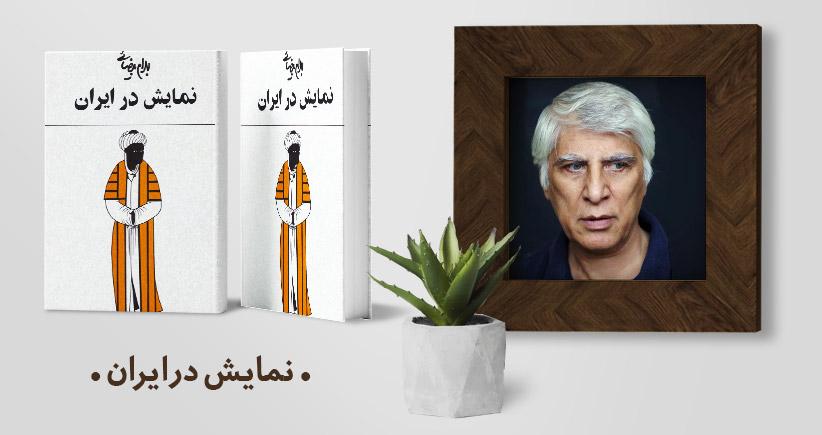 معرفی کتاب: نمایش در ایران