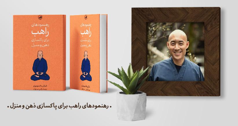 معرفی کتاب: رهنمودهای راهب برای پاکسازی ذهن و منزل