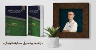 معرفی کتاب: راهنمای تحلیل مسابقه فوتبال