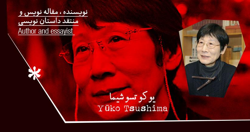 بیوگرافی: یوکو تسوشیما